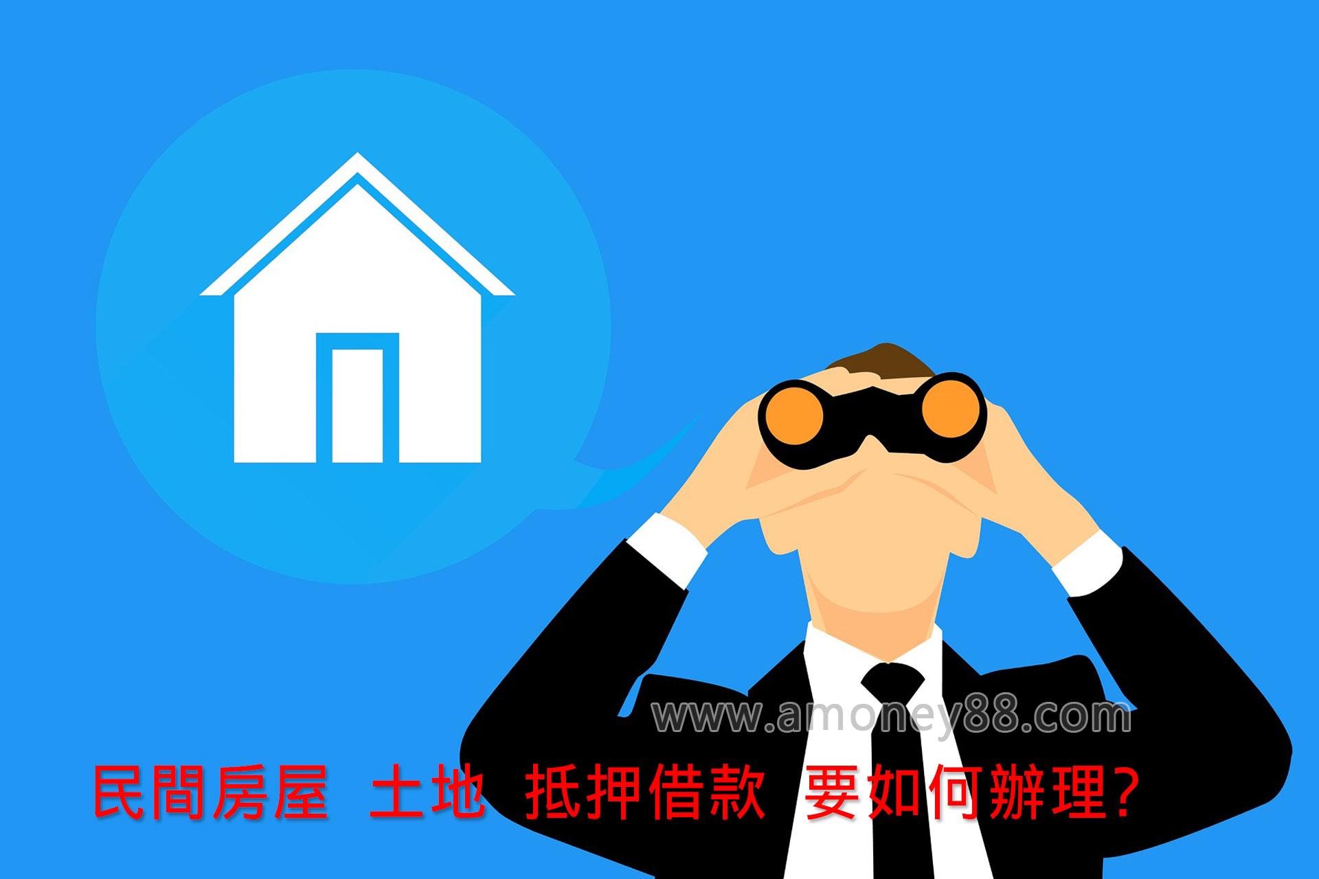 民間房屋抵押貸款
