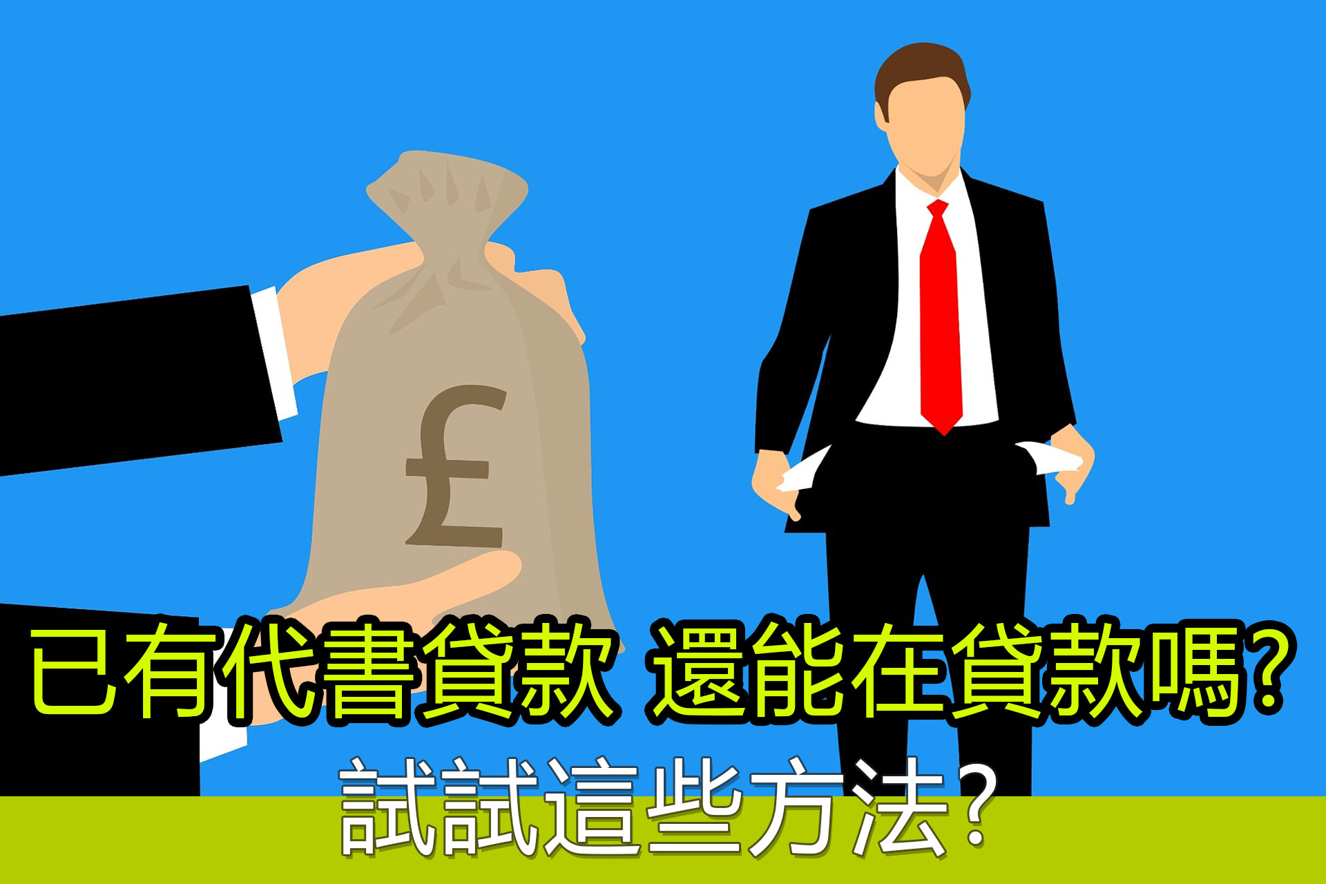 民間代書貸款轉增貸
