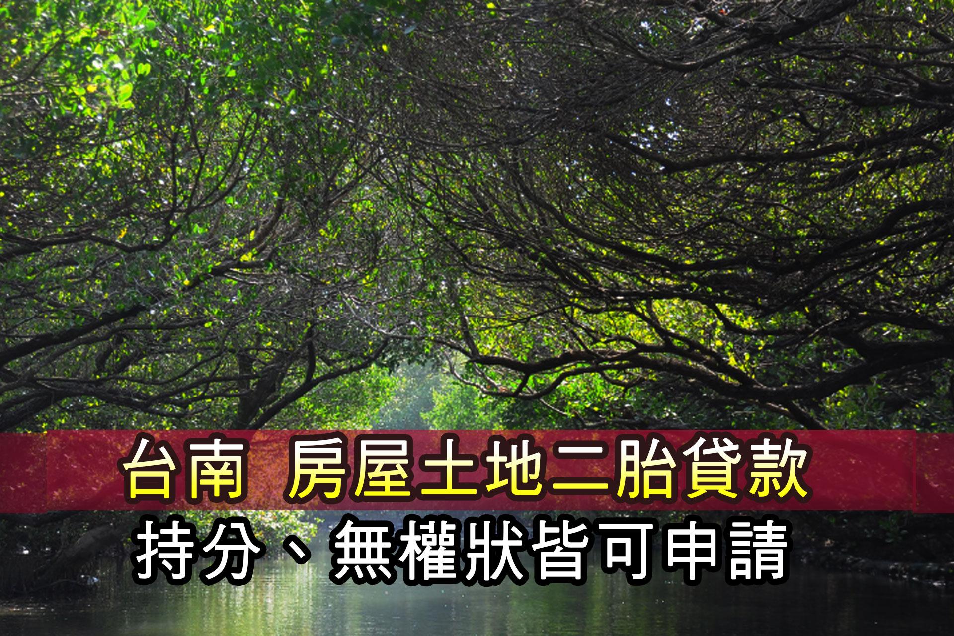 台南土地持分貸款