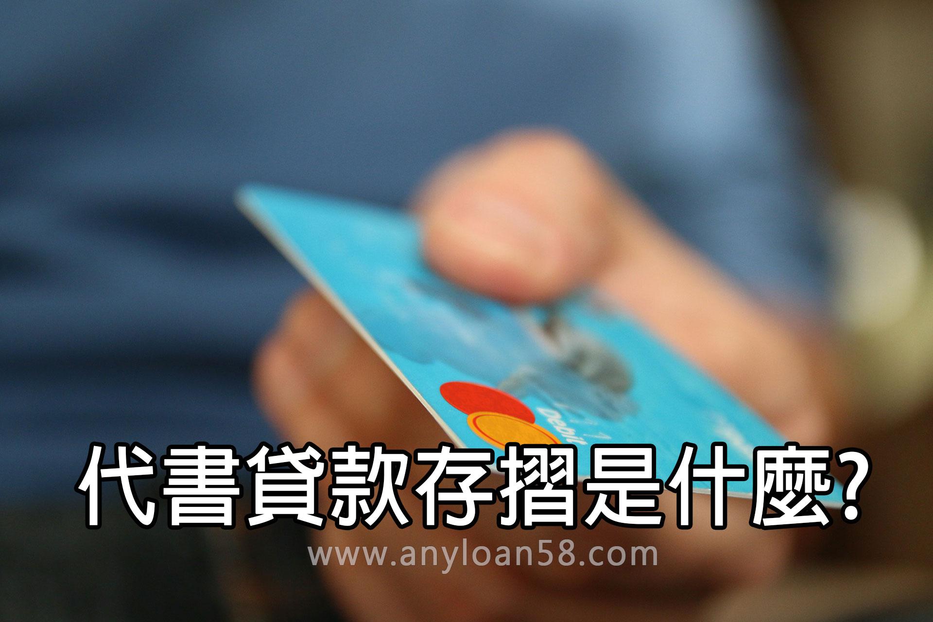 代書貸款存摺