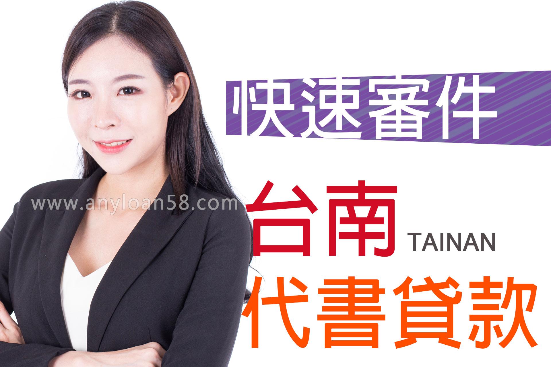 代書貸款台南