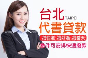 台北代書貸款