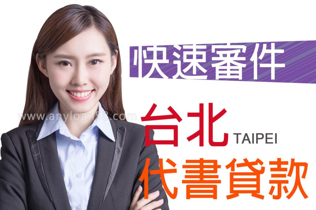 代書貸款台北