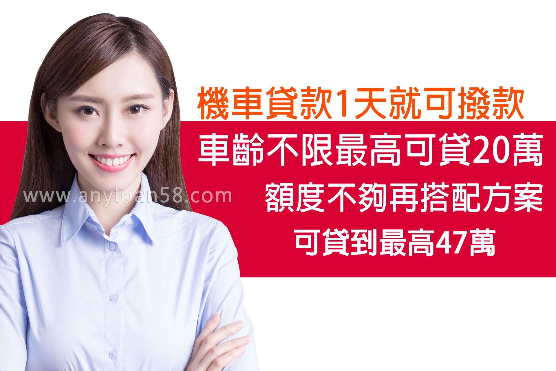 機車貸款找專員辦最高25萬,1天可撥款,額度不夠在申請最高52萬